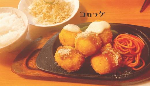 長崎東古川町「コロッケ」のクリーミーなコロッケランチがたまらない