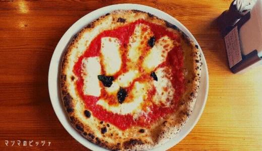 【住吉】セルフでピザをいただける「マンマのピッツァ」生地は甘〜い香り!