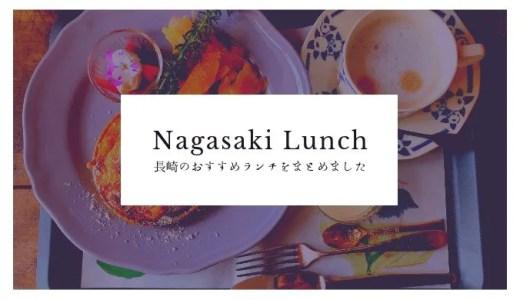 【2019年】長崎のおすすめランチ16選|おしゃれカフェからがっつり系まで!