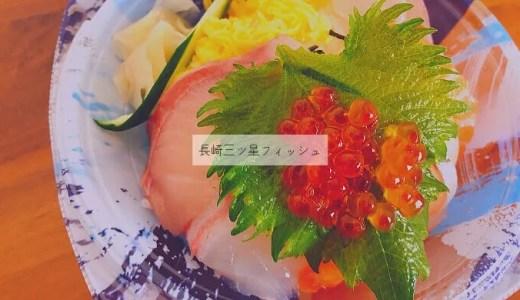 がんばランド「長崎三ツ星フィッシュ」では新鮮ふわふわな海鮮丼を購入できる