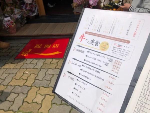 住吉「牛たん専門店 大阪屋」の入り口メニュー