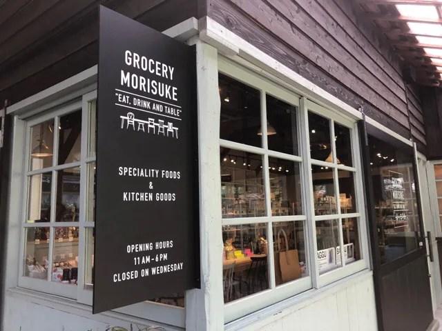 西の原にある食料雑貨店のGROCERY MORISUKE