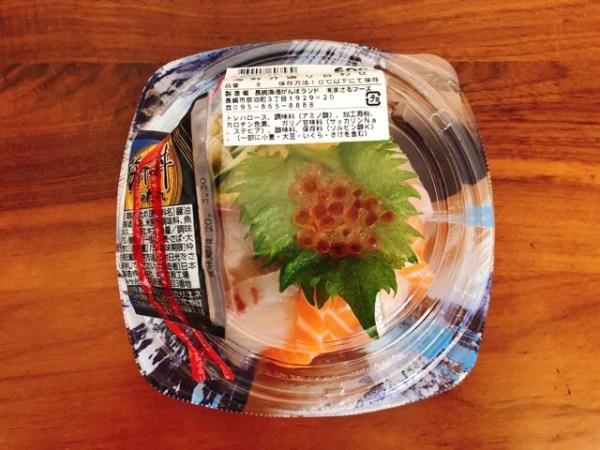長崎三ツ星フィッシュの海鮮丼の盛り合わせ