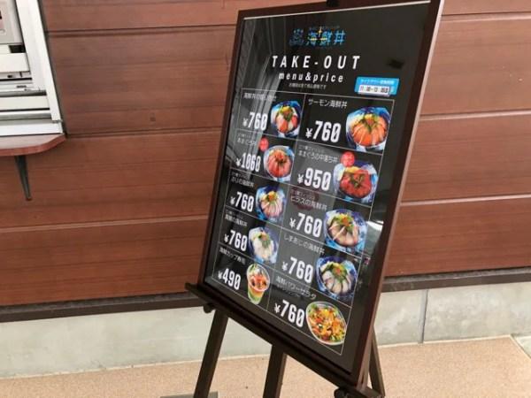 がんばランド「長崎三ツ星フィッシュ」の海鮮丼は全10種類