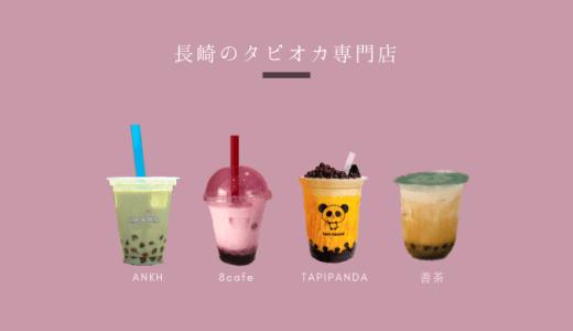 長崎市内のほっぺが落ちる「タピオカドリンク専門店」おすすめ4選!