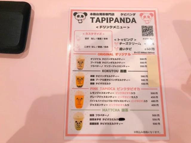 タピパンダのドリンクメニュー