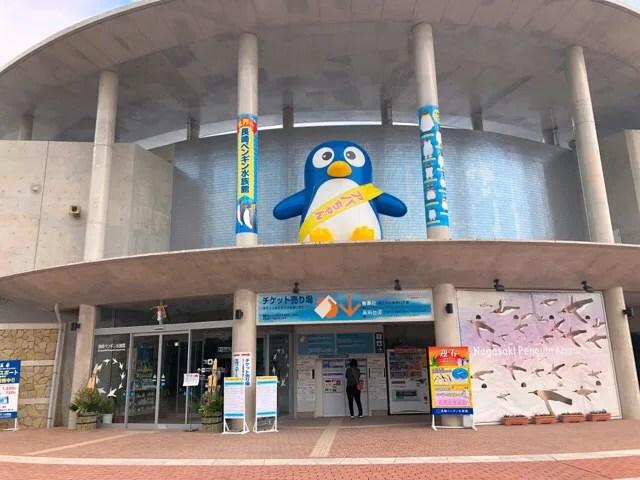 ペンギン水族館の入り口