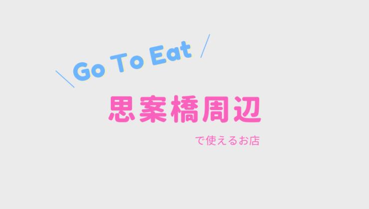 思案橋周辺のGo To Eatが使えるお店