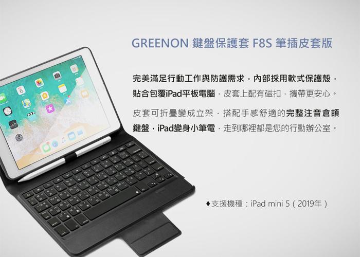 〈GREENON〉iPad mini 5 (7.9吋) 鍵盤保護套(皮套筆插式)
