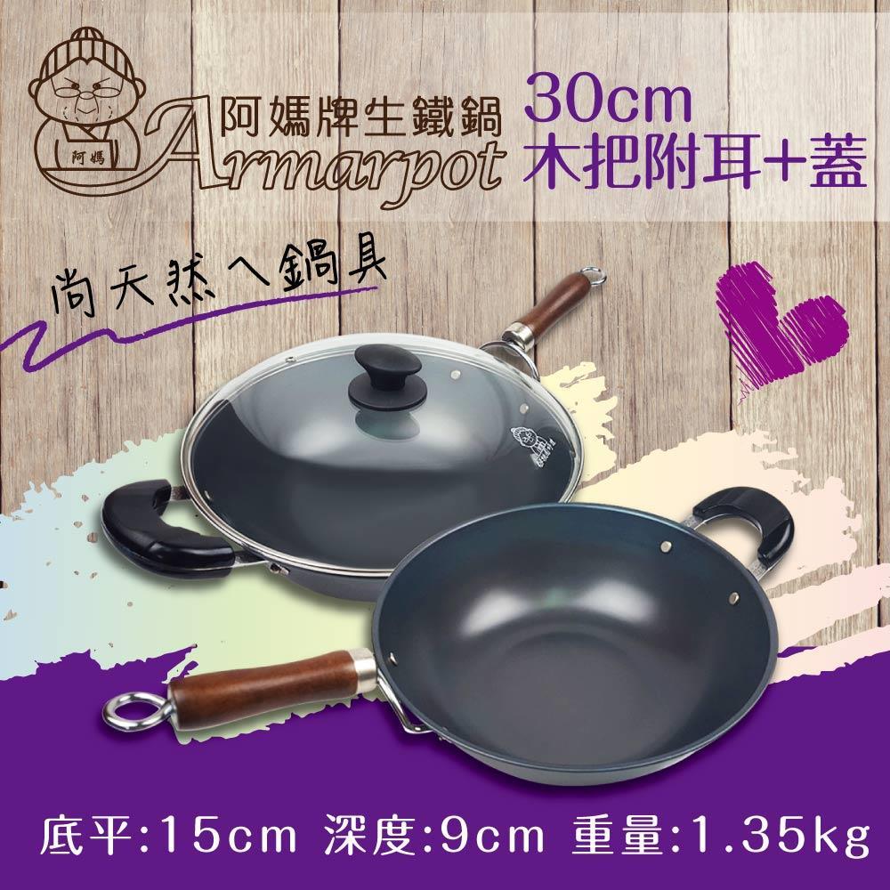 新鍋第一次使用如何清洗 - 阿媽牌生鐵鍋