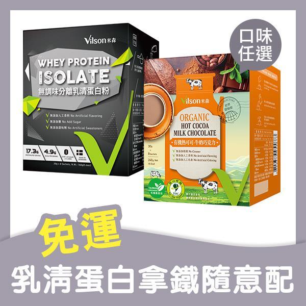 高蛋白不脹氣輕鬆喝–介紹零添加高純度的分離乳清蛋白粉 - 米森有機