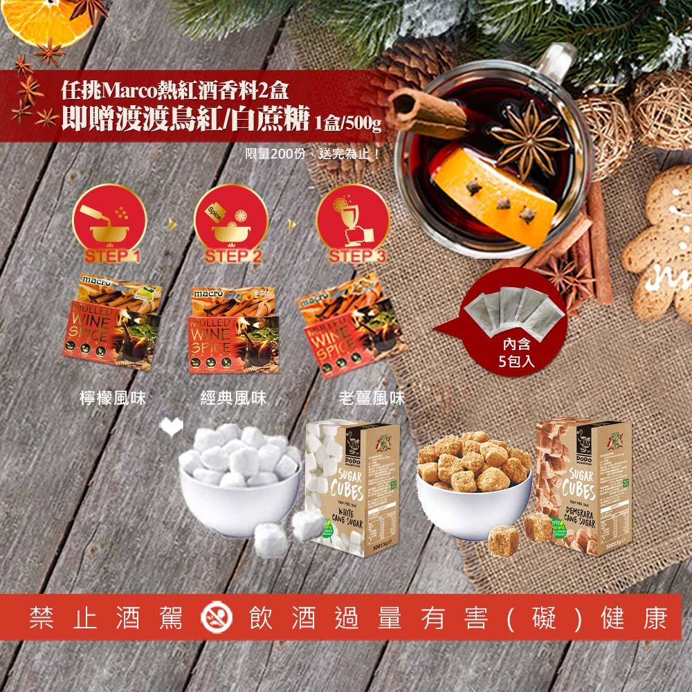 Macro熱紅酒香料包 贈 模里西斯蔗糖 - 美食進口商-廣紘國際