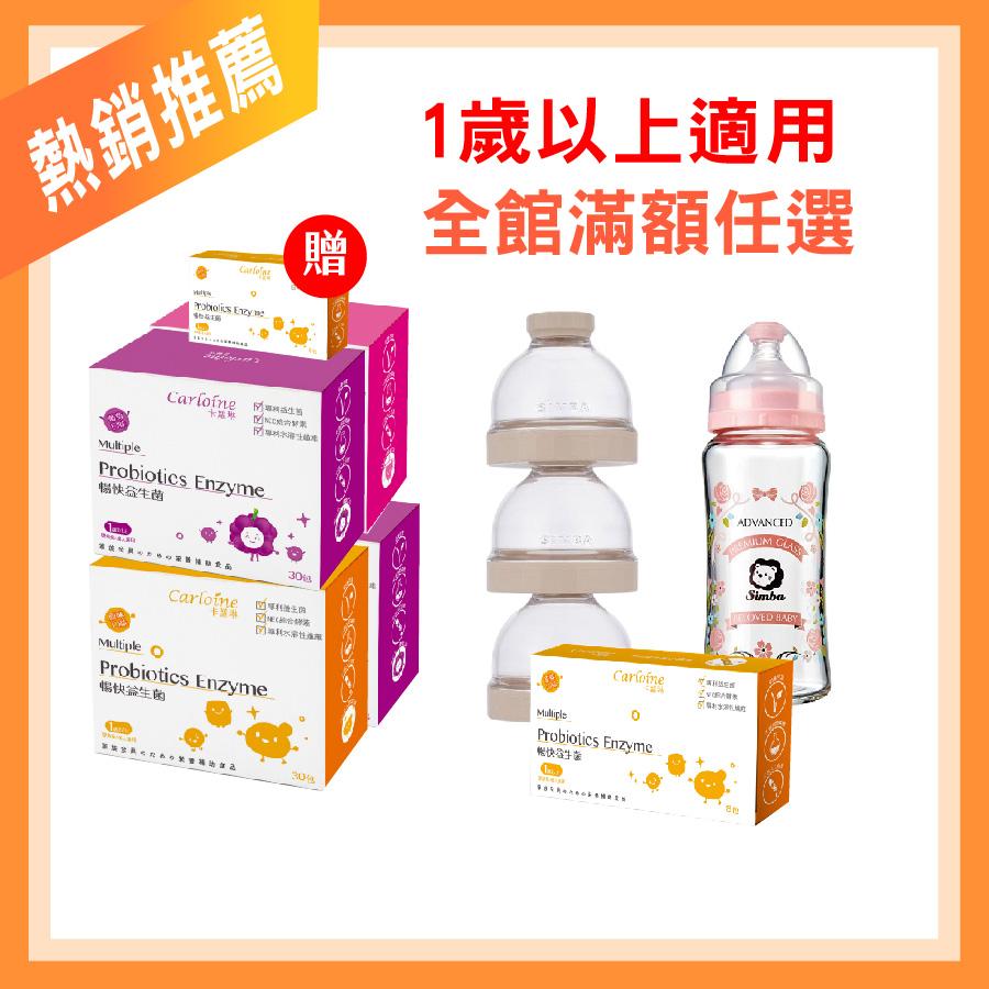 【買4送1】暢快益生菌-寶貝腸道順暢-國際專利認證-口味任選 (30包/盒)4盒 - 卡蘿琳