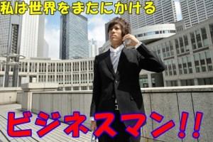 世界のビジネスマン