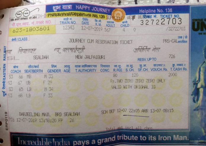 ঢাকা - কলকাতা - দার্জিলিং - ভ্রমন বৃত্তান্ত 6