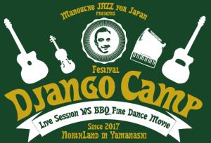 ジャンゴキャンプ