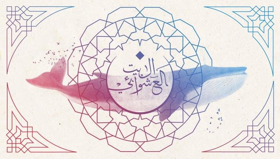 Avec Nuun (ن), Albaitil Ashwai redéfini l'identité du rock jordanien