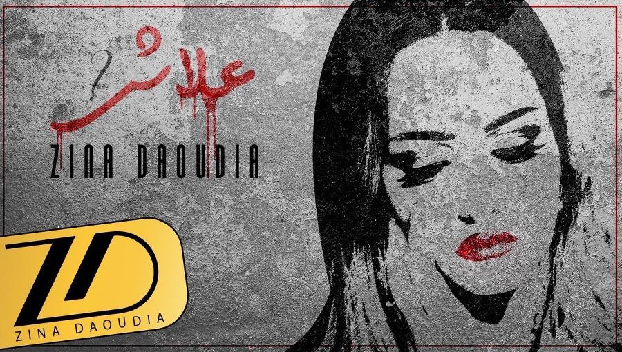 Zina Daoudia, chaabi marocain, 3lach, nouveau titre