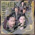 Tchekala, Bleu, Tanger, Kiev, musique bulgare, musique ukrainienne, musique des balkans, oud