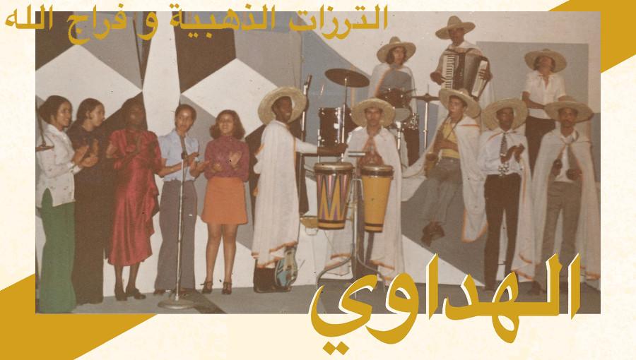 Attarazat Addahabia & Faradjallah, Abdellakabir Faradjallah, groupe marocain, gnawa, funk, rock, habibi funk, gnawa funk, réedition, Boussiphone