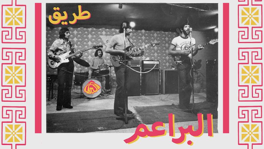 Al Bara em, Al Baraem, Al Bara3em, Ashrawi, groupe de rock palestinien, premier groupe de rock, musique palestinienne, Tareeq, rock arabe
