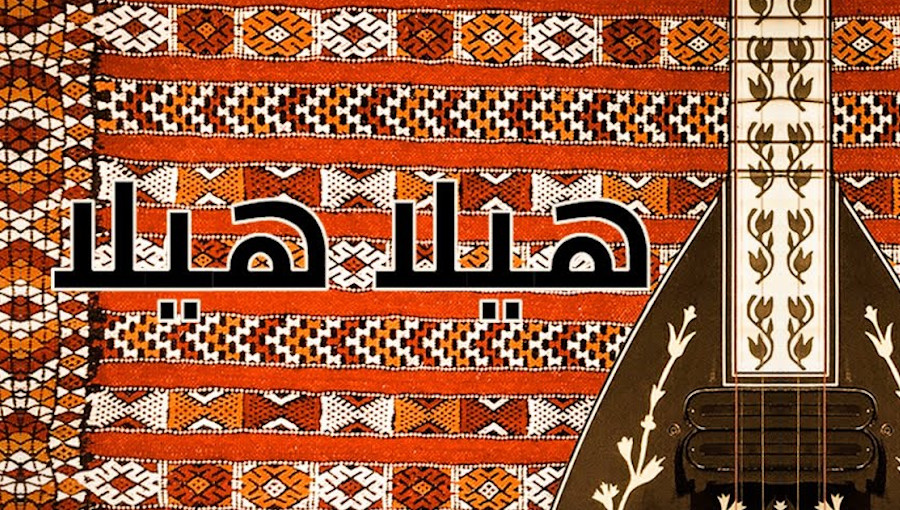 Hila Hila, Dina El Wedidi, chanteuse egyptienne, rock arabe, arabian fuzz, Thomas Attar Bellier, pop orientale, Al Qasar, Miraj, nouvel album, nouvelle chanson, featuring