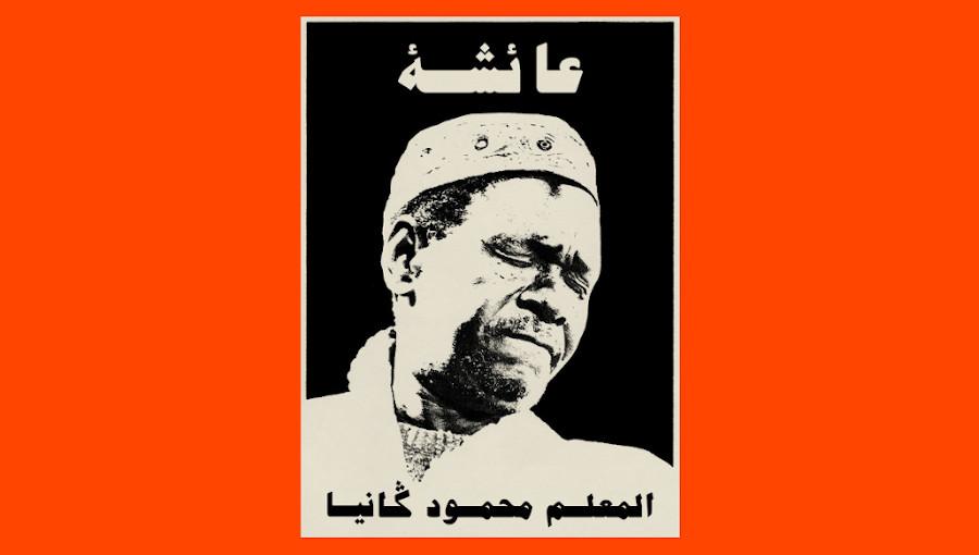 Aicha, Maalem Mahmoud Gania, gnawa, essaouira, reedition, Hive Mind Records, dixième parution, anniversaire, musique marocaine, guembri, maalem, chakchaks