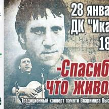 Традиционный концерт памяти Владимира Высоцкого