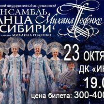 ГАСТРОЛИ государственного академического ансамбля танца Сибири