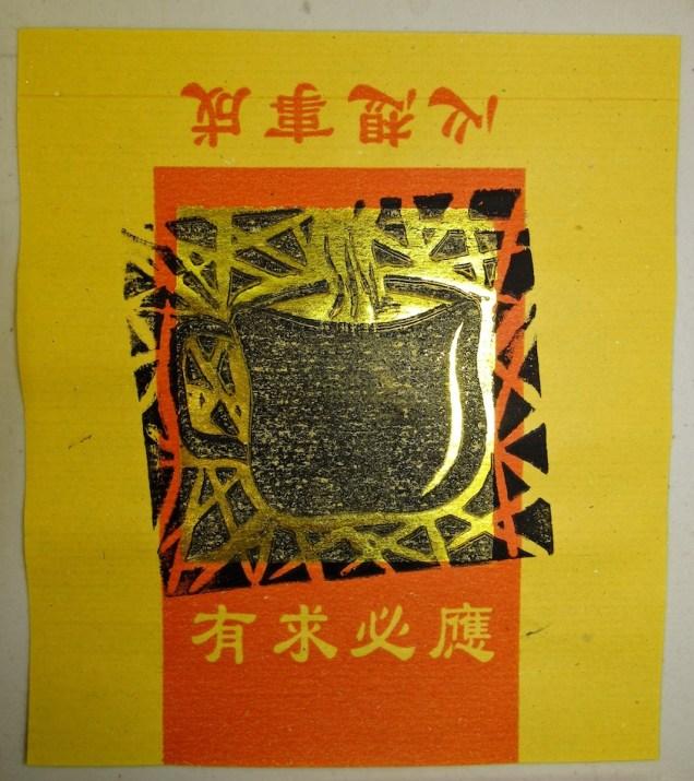 w17-3-4-lino1-first-prints-19
