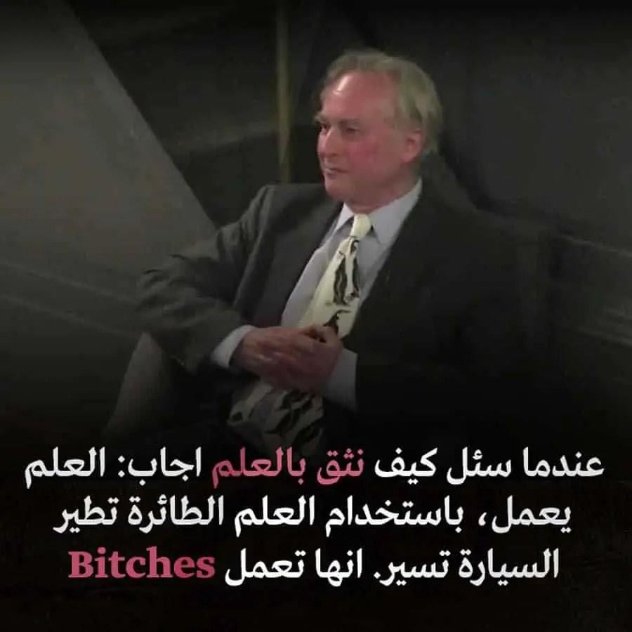 ريتشارد دوكنز بيتشيز