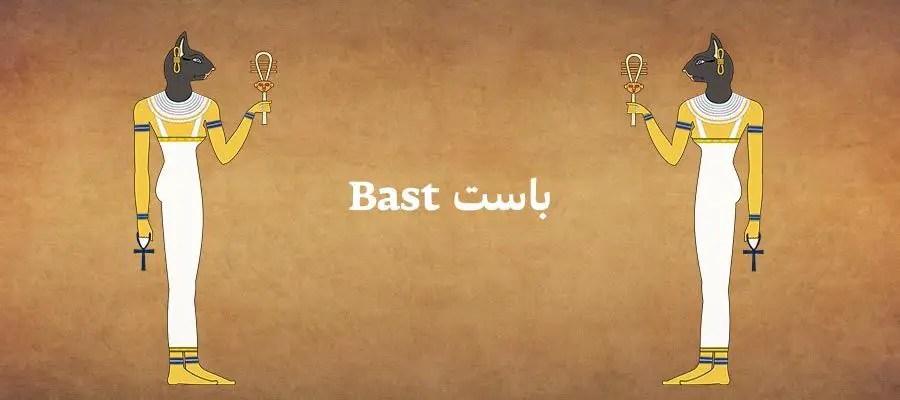 باست Bast
