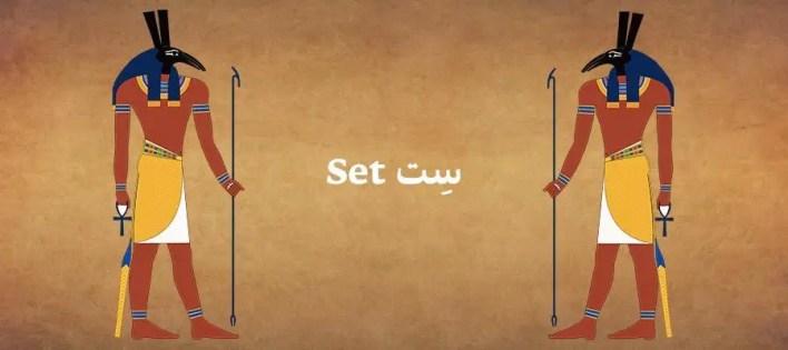سِت Set