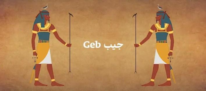 جيب Geb