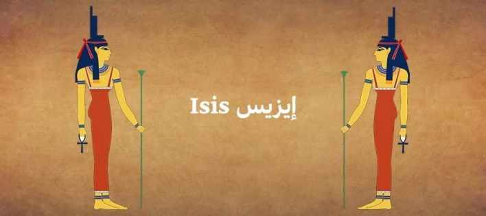 إيزيس Isis