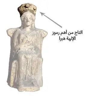 الپولوس: تاج عال للإلهة هيرا