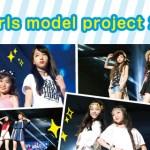 avex girls model project