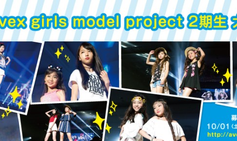 avex girls model project