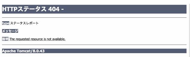 HTTPステータス404エラー画面