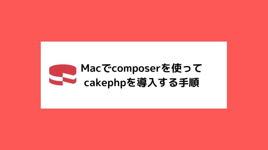 Macでcomposerを使ってcakephpを導入する手順と書かれた画像