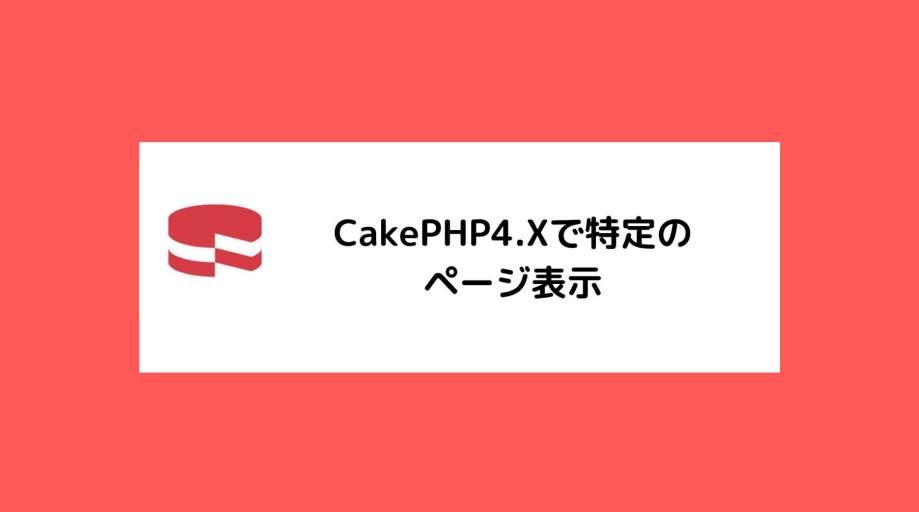 CakePHP4.Xで特定のページ表示と書かれた画像
