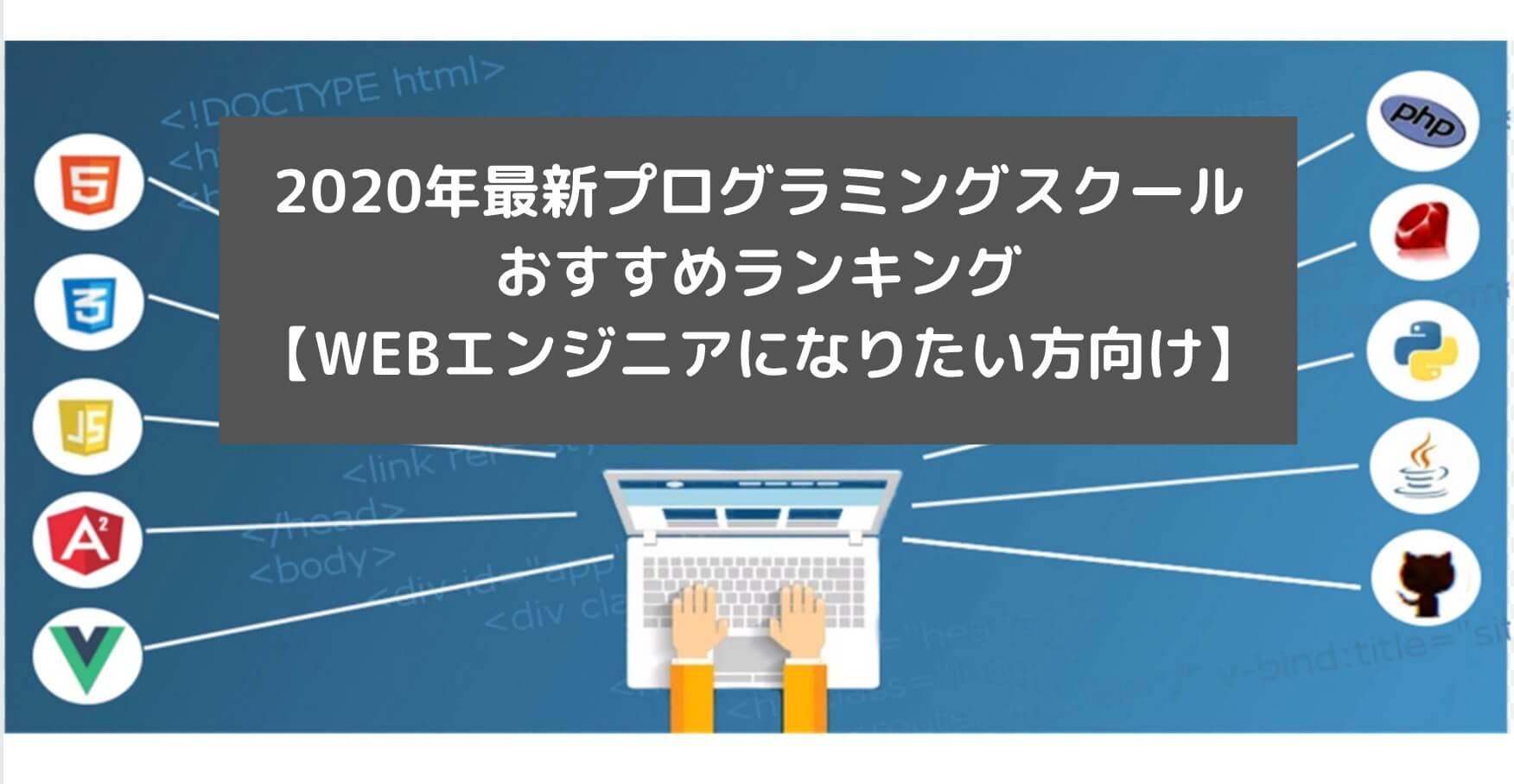 2020年最新プログラミングスクール おすすめランキング【WEBエンジニアになりたい方向け】と書かれた画像