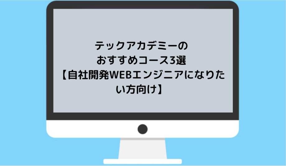 テックアカデミーのおすすめコース3選【自社開発WEBエンジニアになりたい方向け】と書かれた画像