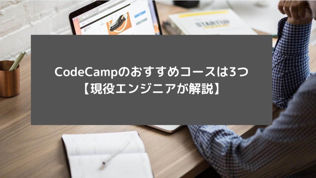 CodeCampのおすすめコースは3つ【現役エンジニアが解説】と書かれた画像