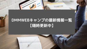 DMMWEBキャンプの最新情報一覧【随時更新中】と書かれた画像