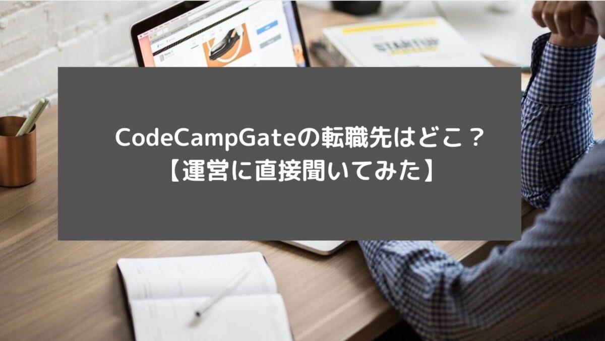 CodeCampGateの転職先はどこ?【運営に直接聞いてみた】と書かれた画像
