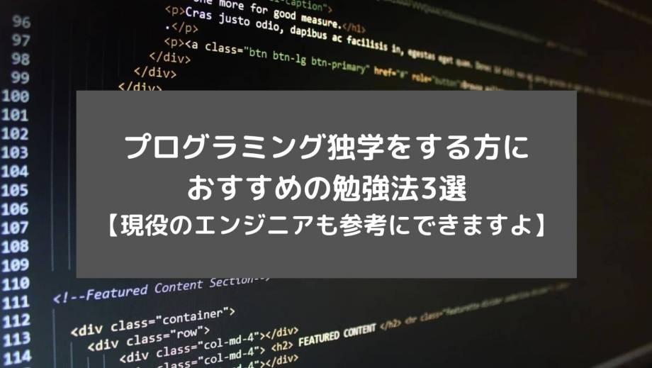 プログラミング独学をする方におすすめの勉強法3選【現役のエンジニアも参考にできますよ】と書かれた画像