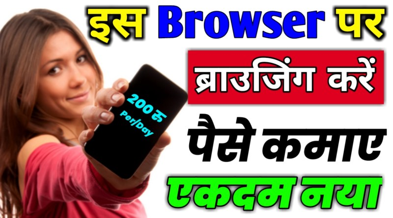 Best Earning Browser App 2019