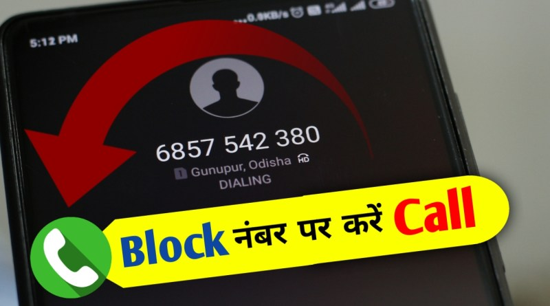 mobile number block,mobile number unblock,number unblock,no unblock,no block,Mobile Number Block कर दिया है,block number par phone kaise kare,block number par call kaise kare,number unblock kaise kare,kisi ne block kar diya unblock kaise kare,block number ko unblock kaise kare,call even number blocked trick,block number trick,blocked number se call kaise kare,Block number ko unblock kre,Mobile Number Block कर दिया है फिर भी कर सकते हैं Call,hindi