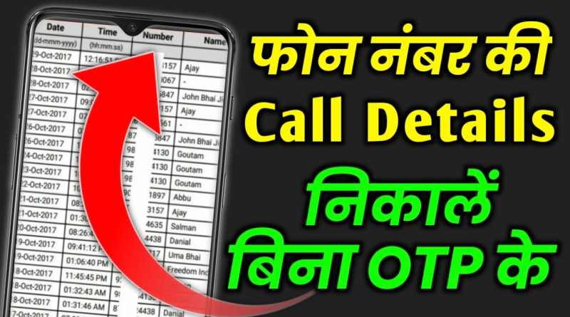 call details, how to get call history, how to get call history of any mobile number